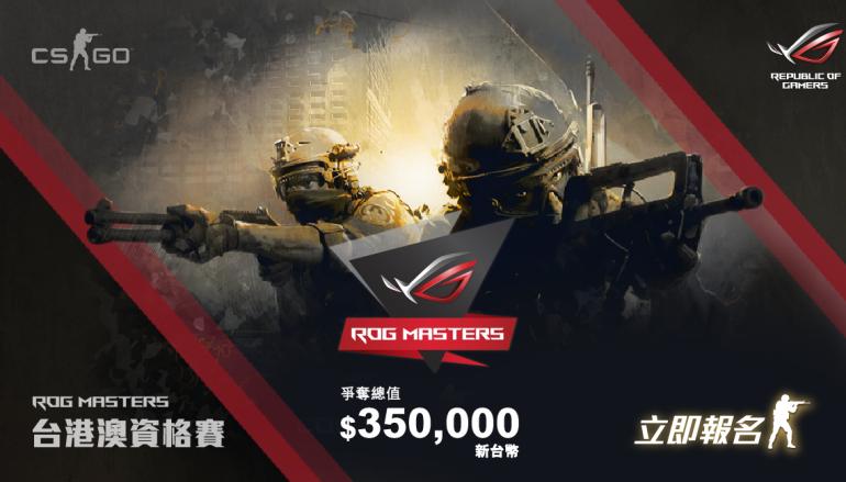 【電競狂熱】ROG Masters CS: GO 比賽 爭逐代表資格衝出世界