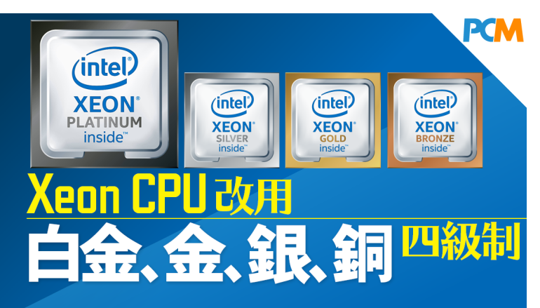 摒棄舊命名方式 Xeon CPU 改用白金、金、銀、銅四級制