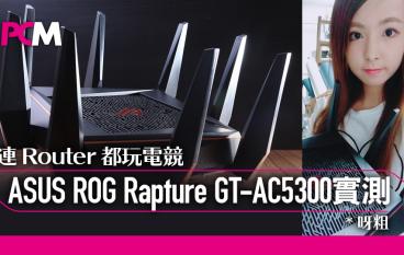 【連 Router 都玩電競】ASUS ROG Rapture GT-AC5300 開箱實測 ⋉(● ∸ ●)⋊