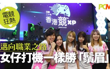 【電競狂熱】邁向職業之路 女子電競隊 TDF 打機勝「鬚眉」