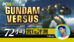 20170710fb_gundam
