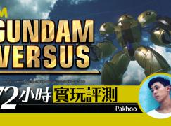 Gundam Versus 72 小時實玩評測