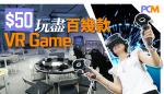 20170711fb_VR Game