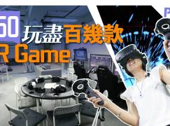 【暑假狂玩 VR】Dreality $50 玩盡百幾款 VR Game