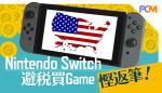 20170712fb_Nintendo
