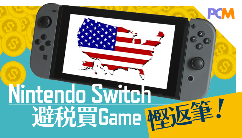 Nintendo Switch 避稅買 Game 慳返筆!