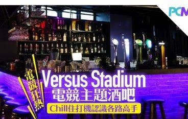 【電競狂熱】Versus Stadium 電競主題酒吧 Chill 住打機認識各路高手