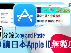 【 PCM 教學】五分鐘 Copy and Paste 申請日本 Apple ID 無難度