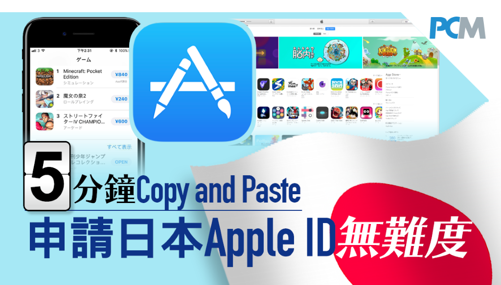 【教學】五分鐘 Copy and Paste 申請日本 Apple ID 無難度 - PCM