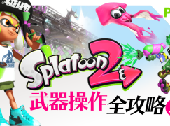 【初心教室】SPLATOON 2 武器操作全攻略(上)