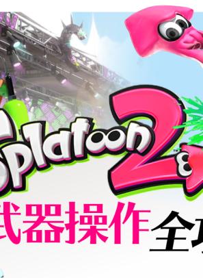 【初心教室】SPLATOON 2 武器操作全攻略(上)