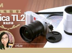 品味隨身 Leica TL2 實拍評測