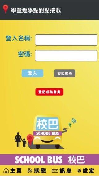 2014年推出的校巴 App