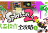【初心教室】SPLATOON 2 武器操作全攻略(下)