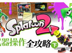 【初心教室】SPLATOON 2 武器操作全攻略(下)