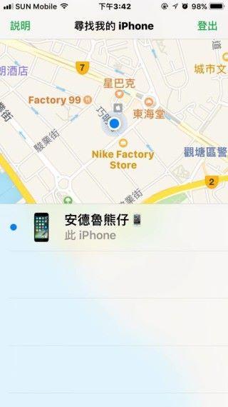 iOS 的尋找 iPhone 功能。