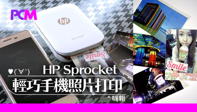 HP Sprocket 手機照片打印機 把幸福回憶印製成照片牆 ♥(´∀` )