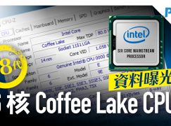 Intel 第八代 Coffee Lake CPU 洩密 主流型號傳有 6 核心