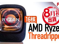 AMD Ryzen Threadripper 八月初出貨 重量級包裝力撼 Intel i9