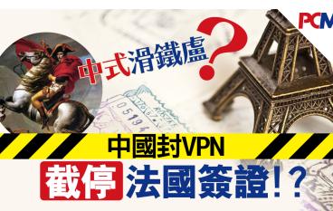 網傳中國封鎖 VPN 行動升級 連累法國大使館