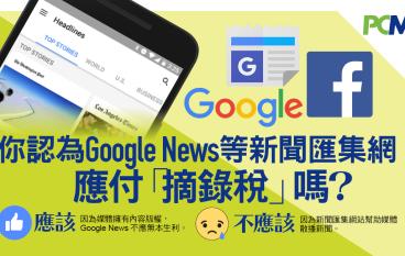 保護媒體版權利益 歐盟擬向 Google news 徵收摘錄稅
