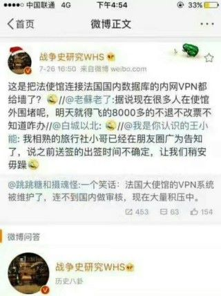 內地網民在微博表示,法國領事館 VPN 被政府封鎖,導致不能處理簽證。(可按圖放大)