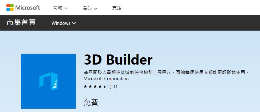 在秋季更新後仍可在市集下載 3D Builder App。
