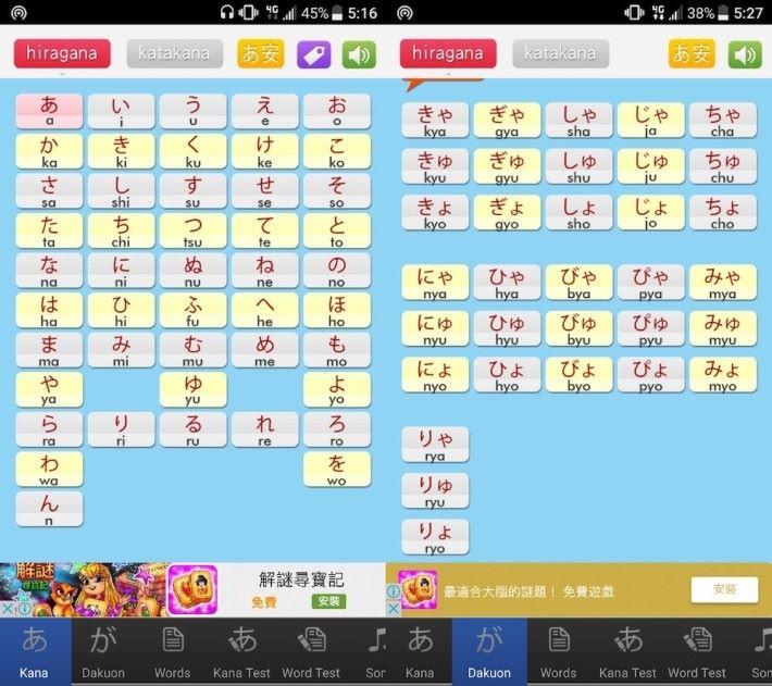 用手機也可以學日文。
