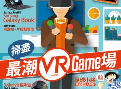 【#1249 PCM】暑假狂玩 掃盡最潮 VR GAME 場