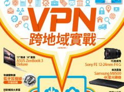 【#1248 PCM】VPN 跨地域實戰