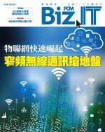 【#1249 Biz.IT】物聯網快速崛起 窄頻無線通訊搶地盤