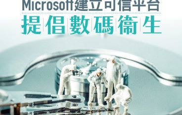 【#1248 Biz.IT】微軟建立可信平台 提倡數碼衞生