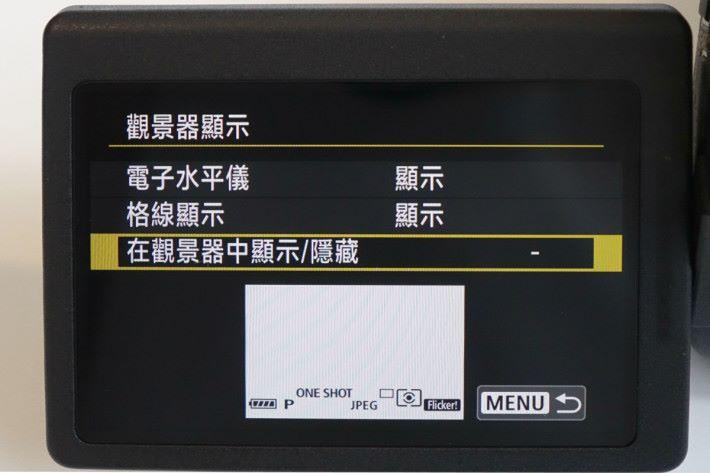以觀景器拍攝的話,用家可設定顯示雙軸電子水平儀、對焦點及某些預先設定顯示的相機資訊。