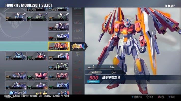 遊戲收錄近百部機體