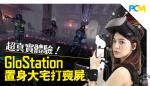 GloStation_11
