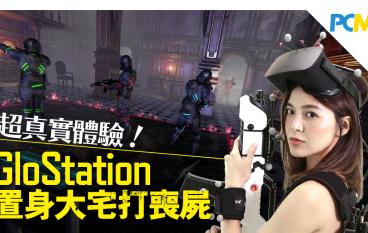 【暑假狂玩VR】超真實體驗!GloStation 置身大宅打喪屍