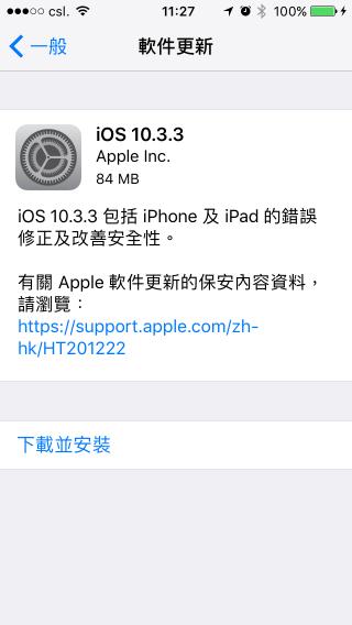 iOS 10.3.3 更新