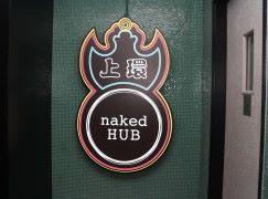 中資 naked Hub 在港開大型共用工作空間