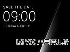 來了!LG V30 831 面世