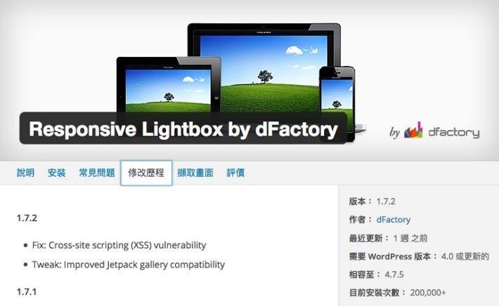 Responsive Lightbox 經已推出更新修正有關漏洞