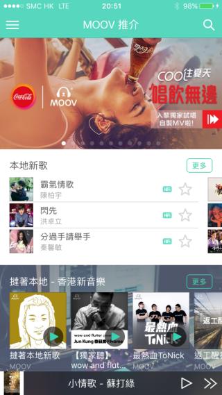 3. 下載 MOOV 音樂 App,進入「可口可樂 x MOOV 」頁面;