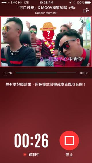 5. 跟著歌詞試唱, MOOV 音樂 App 會同時錄音;