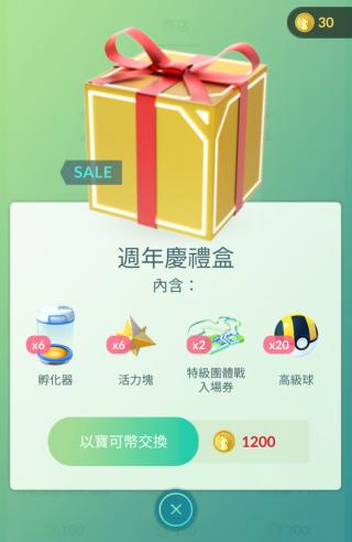 有網民覺得禮物包不太優惠。