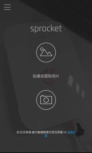HP Sprocket App 主頁。