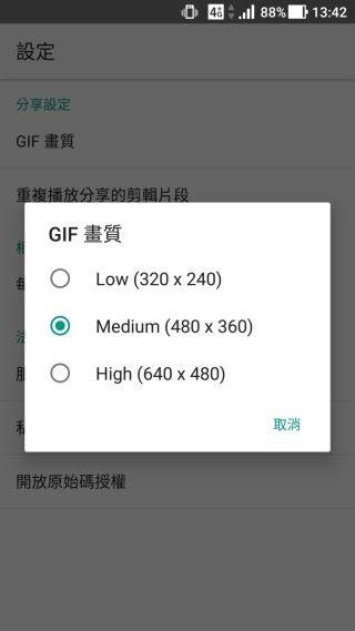 用家可在設定內預先選擇 GIF 的畫質。