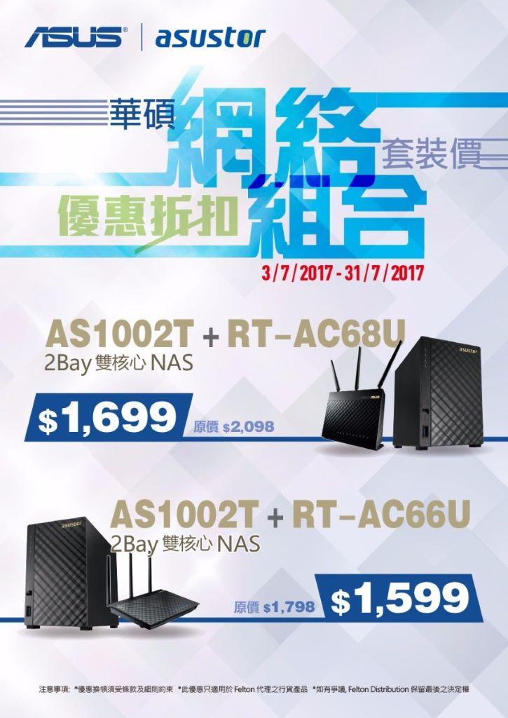 Asus Router 及 Asustor NAS 的 Bundle 優惠