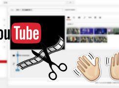 【真係冇得用喇】YouTube 影片編輯功能將被移除