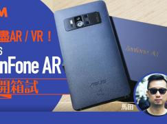 玩盡 AR / VR!ASUS ZenFone AR 開箱試(上集)