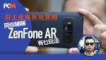 ZenFone_AR_2_01