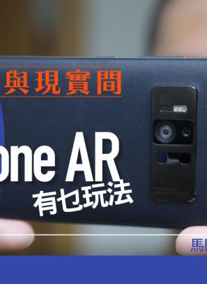 游走虛擬與現實間 同你睇睇 ZenFone AR 有乜玩法